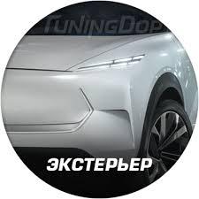 Экстерьер <b>Zotye</b> T600 – купить по лучшей цене | TuningDop