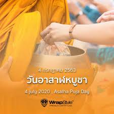 วันที่ 4 กรกฎาคม 2563 '' วันอาสาฬหบูชา... - WrapStyle Thailand ศูนย์ Wrap  สีรถยนต์และฟิล์มกัน