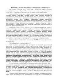 Проблемы и перспективы Украины в контексте расширения ЕС реферат  Проблемы и перспективы Украины в контексте расширения ЕС реферат по полиграфии скачать бесплатно сотрудничества Украиной украинского