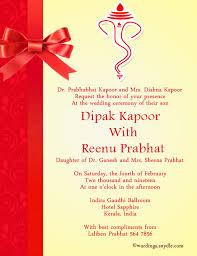 wedding invitation text message in hindi marathi card