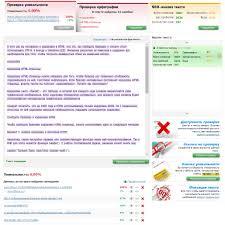 Антиплагиат онлайн обзор онлайн сервисов проверки текста на плагиат Отчёт сервиса от text ru для тестового текста Проверка текста на плагиат