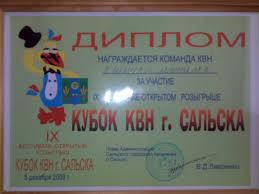Дипломы грамоты благодарности сертификаты МОУ гимназии №  Диплом