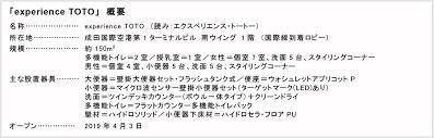 成田空港にiotを活用した最先端のおもてなしトイレ空間 Experience
