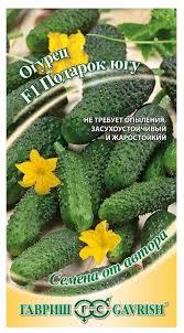 <b>Семена</b> Гавриш <b>Семена</b> от автора <b>Огурец Подарок</b> югу <b>F1</b> 10 шт ...