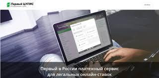 Легальный букмекерские конторы в россии