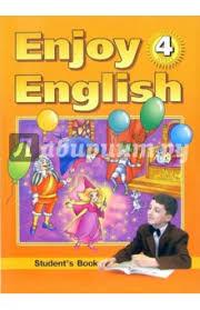 Книга Английский язык Английский с удовольствием enjoy  Биболетова Денисенко Трубанева Английский язык Английский с удовольствием enjoy english для