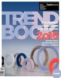 R68 029 gri trendbook by Грани Интерьера - issuu
