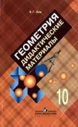 классы net Геометрия 10 класс Дидактические материалы Зив Б Г