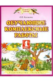 Книга Обучающие комплексные работы класс Ольга Калинина  Обучающие комплексные работы 1 класс