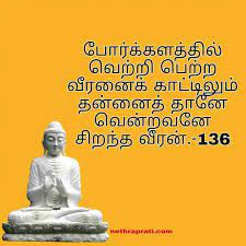 The general message of this quote is very famous but buddha puts his own spin to it as a spiritual leader. Buddha Tamil Quotes 60 Free Images Spiritual Quotes