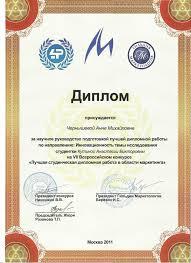 Чернышева Анна Михайловна  работы по направлению Инновационность темы исследования на vii Всероссийском конкурсе Лучшая студенческая дипломная работа в области маркетинга