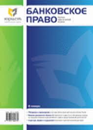 Банковское кредитование потребителей юридические и экономические  Банковское кредитование потребителей юридические и экономические особенности