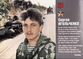 Список героев на тему Герои афганской войны  Герои афганской войны рядовой Сергей Игольченко