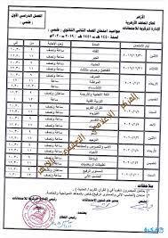 جدول امتحانات الصف الثالث الثانوي 2019 ازهر