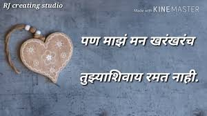 Marathi Quotes On Friendship In Marathi Fonts Whatsapp Status Video Song