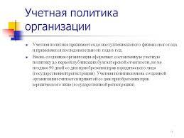 Учетнaя политикa оргaнизaций Удобное хранилище фотографий Дипломная работа учет и анализ расчетов с персоналом по