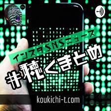 インスタSNSニュース@聴くまとめ by Koukichi_T