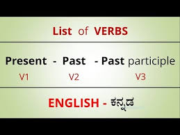 Most Commonly Used Verbs 3 Forms With Kannada Meaning