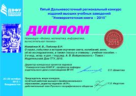 Диплом в номинации Физика математика информатика  Диплом в номинации Физика математика информатика вычислительная техника