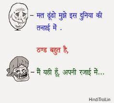Funny Winter Wallpaper | Funny Hindi Quotes Wallpaper | - Hindi ... via Relatably.com