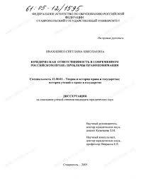 Диссертация на тему Юридическая ответственность в современном  Диссертация и автореферат на тему Юридическая ответственность в современном российском праве Проблемы правопонимания