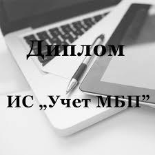 Готовая дипломная работа Разработка информационной системы учета  Разработка информационной системы учета малоценных и быстроизнашивающихся предметов microsoft access дипломная работа