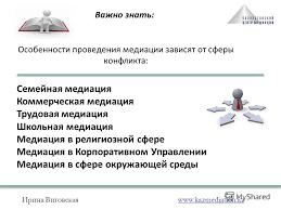 Презентация на тему kazmediation kz Казахстанский Центр  7 Ирина Виговская