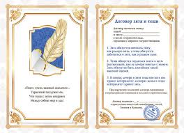 Диплом Договор зятя и тещи Магазин свадебных товаров город  Диплом Договор зятя и тещи