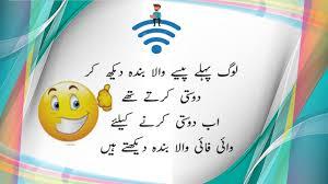 Funny Jokes In Urdu Whatsapp Funny Video Funny Jokes Pictures Joke Of The Day Episode 6