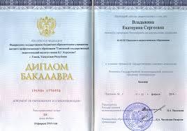 Дипломы ru диплом бакалавра