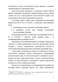 Льготное природопользование Особенности начисления платы за  Реферат Льготное природопользование 5
