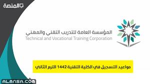 مواعيد التسجيل في الكلية التقنية 1442 الترم الثاني – المنصة