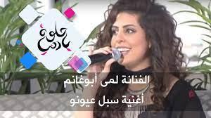 الفنانة لمى أبوغانم - أغنية سبل عيونو - حلوة يا دنيا - YouTube