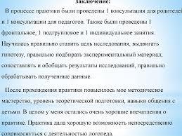 Отчет по практике Компетенции в сфере практических умений  18
