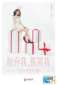 posters of joe chen in tv series stay with me