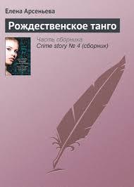 <b>Елена Арсеньева</b>, <b>Рождественское танго</b> – скачать fb2, epub, pdf ...