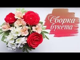 КОМПОЗИЦИЯ С ЦВЕТАМИ ИЗ ГОФРИРОВАННОЙ БУМАГИ В ...