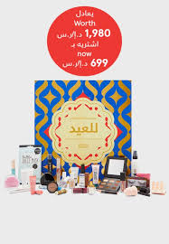 the countdown to eid box 30 beauty must haves worth 1980aed sar