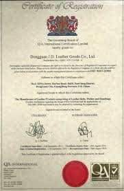 j d leather goods belt manufacturer has passed iso  the iso9001 2008 certificate of dongguan j d leather goods co
