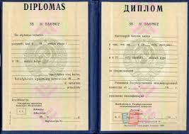 Купить советский диплом СССР в СПб Купить диплом советских республик о высшем образовании