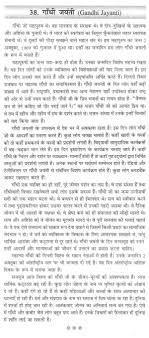 Essay on father of nation mahatma gandhi