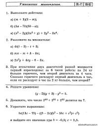 КОНТРОЛЬНАЯ РАБОТА УМНОЖЕНИЕ МНОГОЧЛЕНОВ ДИДАКТИЧЕСКИЙ  математика 7 класс