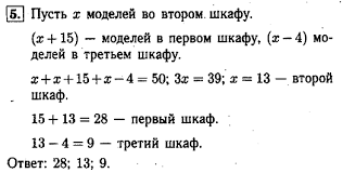 Контрольная работа № Вариант Задание № Алгебра класс  5 gif