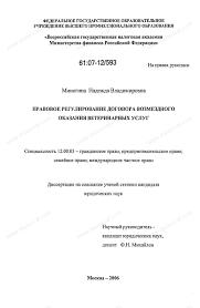 Диссертация на тему Правовое регулирование договора возмездного  Диссертация и автореферат на тему Правовое регулирование договора возмездного оказания ветеринарных услуг dissercat