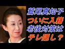 「鷲尾真知子 おっぱい」の画像検索結果