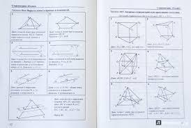 Геометрия классы Задачи и упражнения на готовых чертежах  все