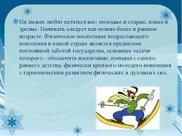 Презентация на тему Техника безопасности при ходьбе на лыжах  На лыжах любят кататься все молодые и старые юные и зрелые Начинать следуе