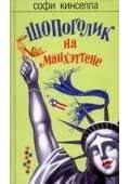<b>Шопоголик на</b> Манхэттене — <b>Кинселла</b> Софи — читать книгу ...