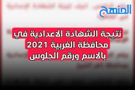 نتيجة الشهادة الاعدادية في محافظة الغربية 2021 بالاسم ورقم الجلوس