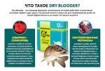 подкормка для рыбалки Dry Blooder (Драй блудер)